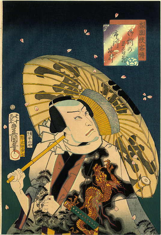 Kunisada (AKA Toyokuni III), Tosho (Kabuki Actor), c. 1863 - 1864, 14h x 9 1/4w in.