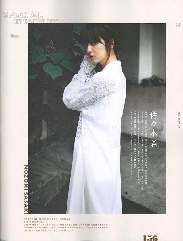 COTE Nozomi Sasaki