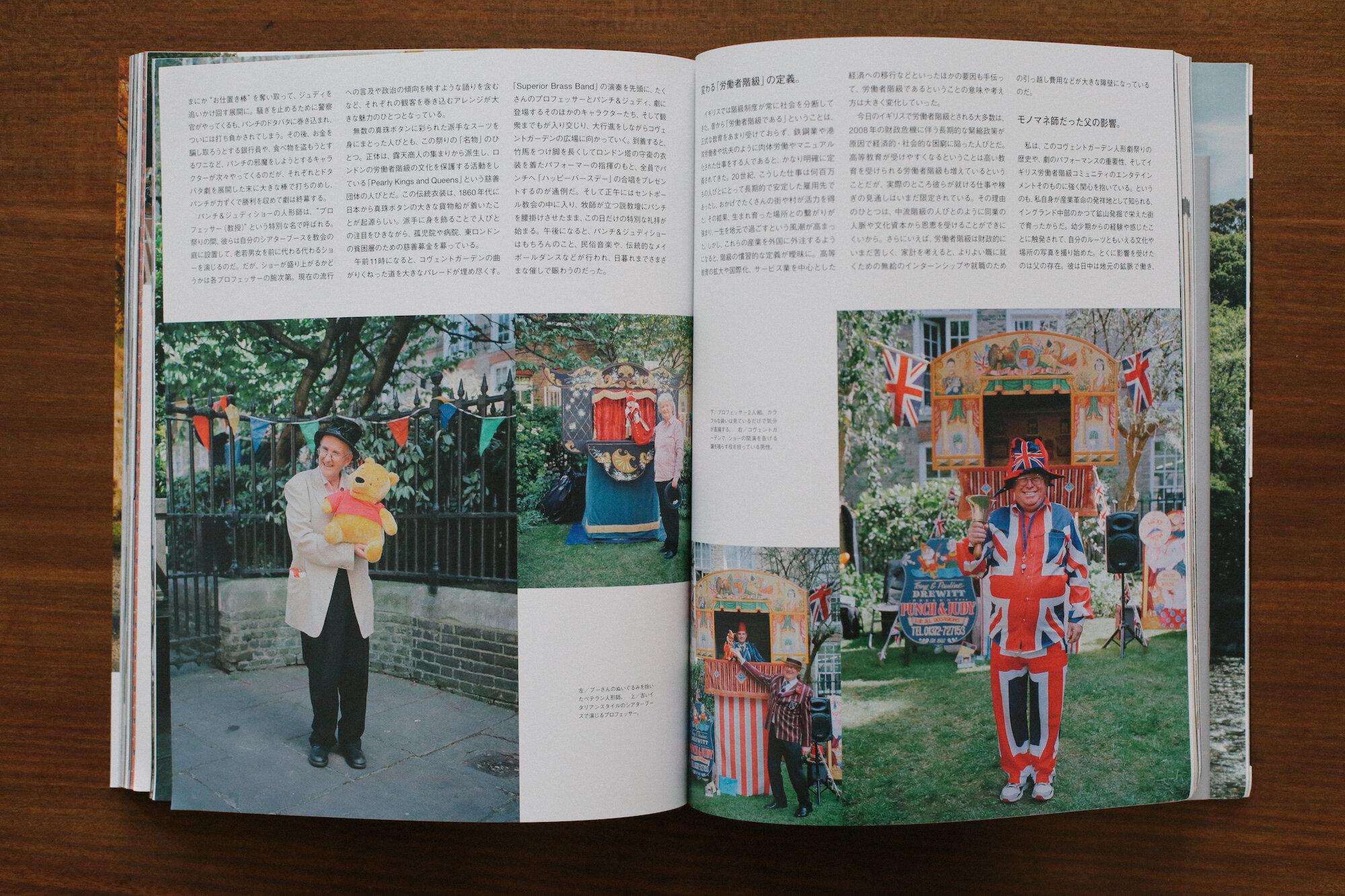 Transit Magazine (Japan),  #45 London Special