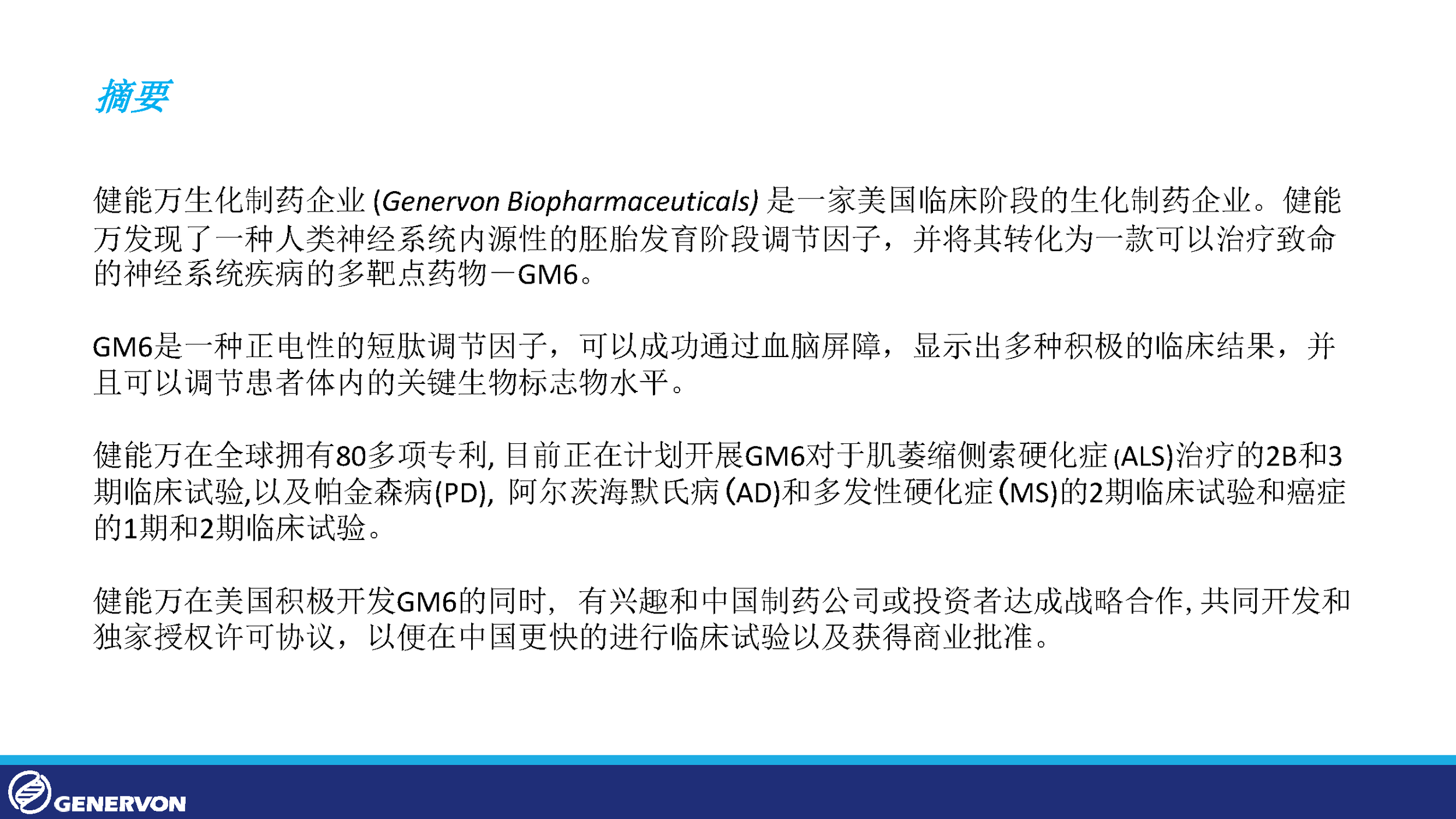 WuXi Presentation Chinese_Page_1.png