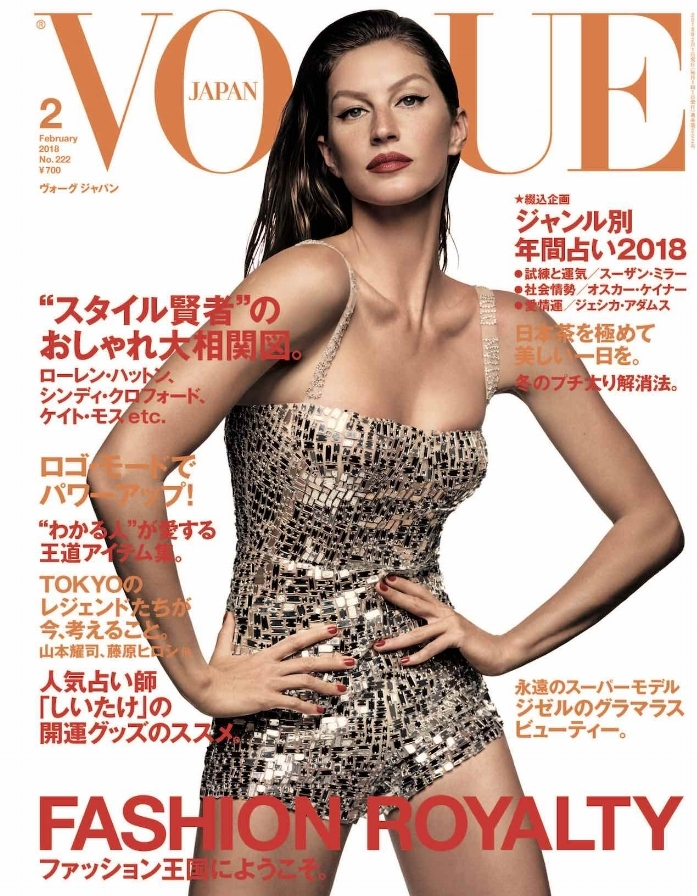 SBStudio_Editorial_Vogue_JAPAN_Magazine_FEB_2018_Luigi_Iango_1.jpg