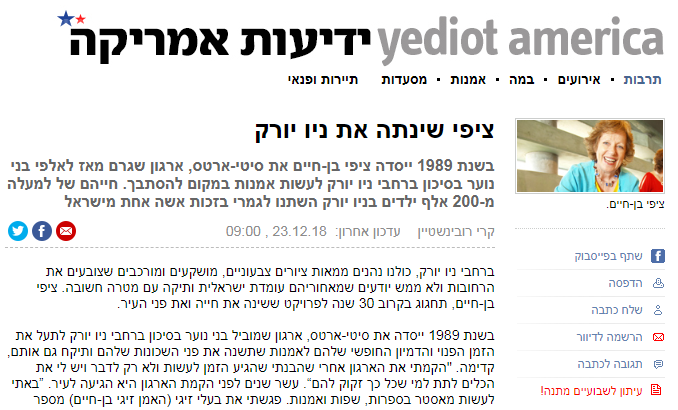 Yediot America - Check out the article here!
