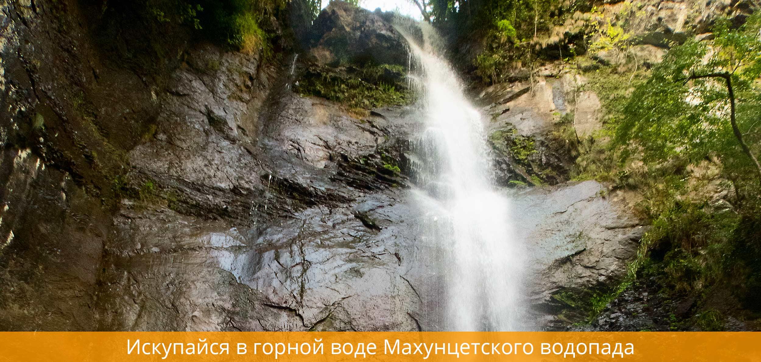 Водопад Махунцети, Батуми