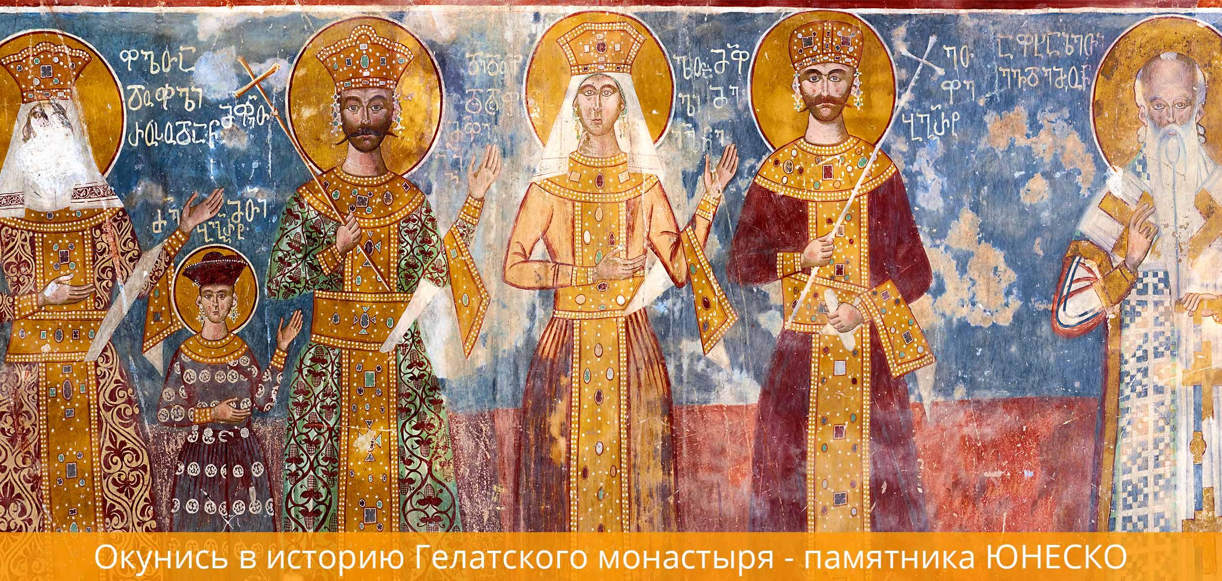 Фреска, Монастырь Гелати, Имеретия