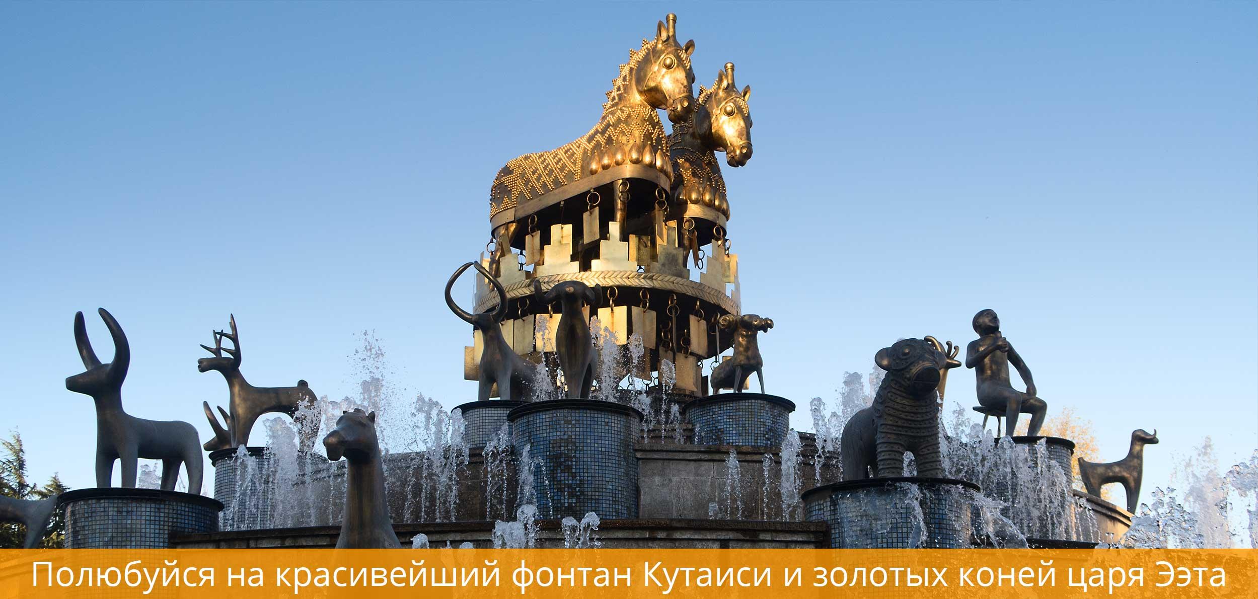 Площадь Давида Агмашенебели и Колхидский фонтан