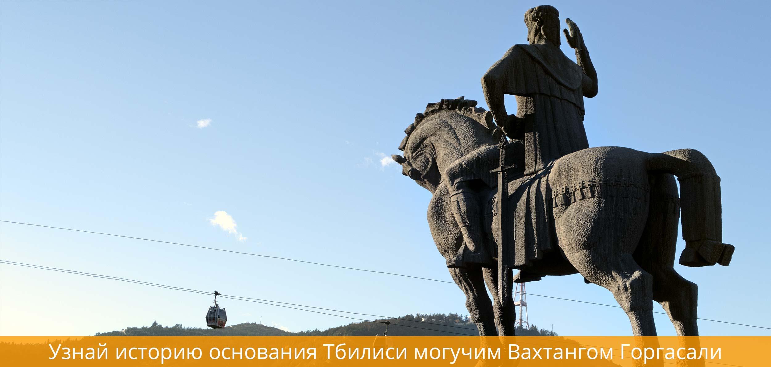 Метехи Тбилиси