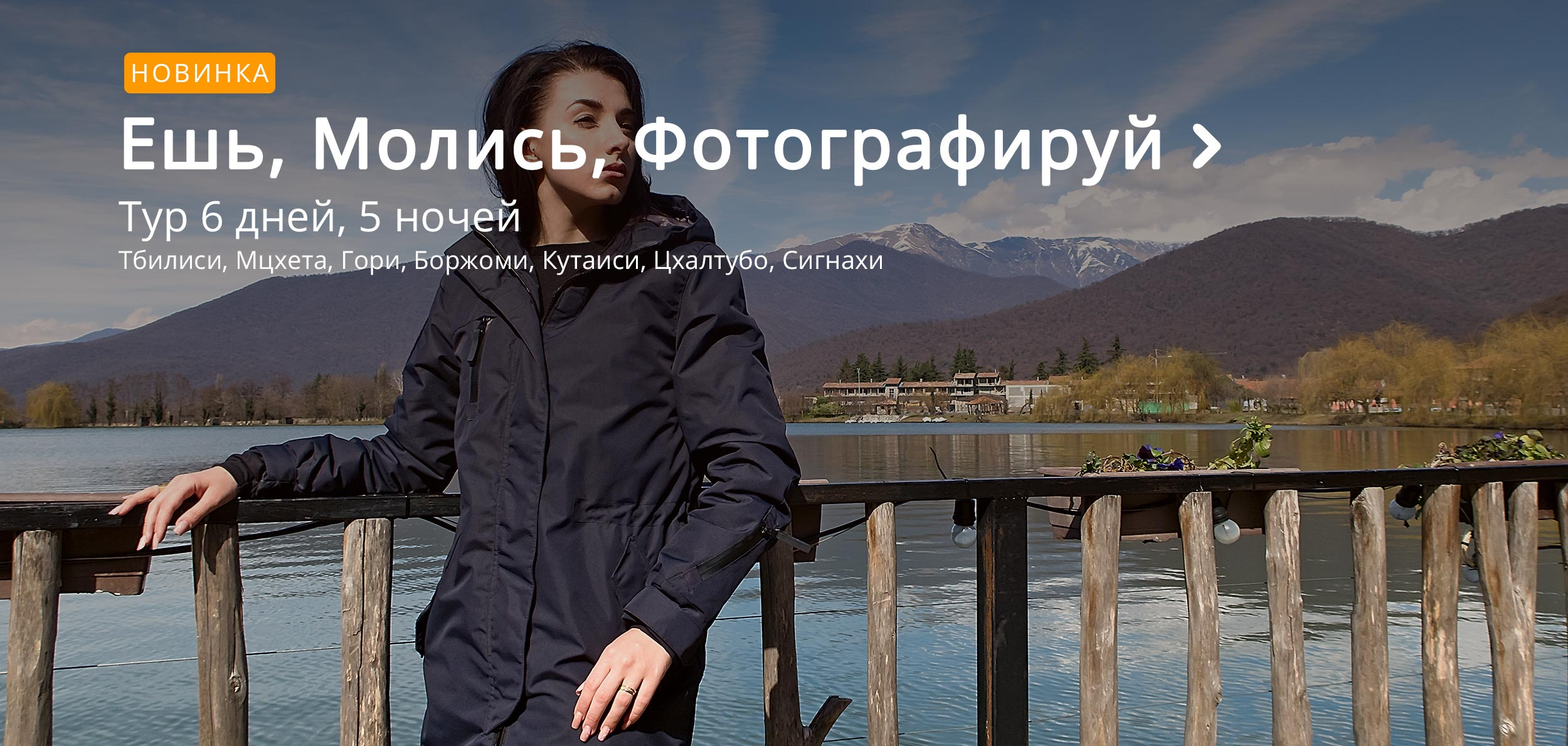 Тур Ешь, Молись, Фотографируй NAMERANI