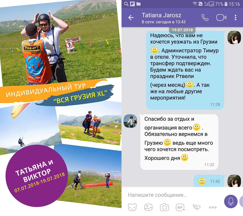 Отзыв-Татьяна-NAMERANI.jpg