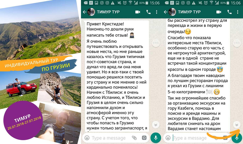 Отзыв-ТИМУР-1-NAMERANI-Туры-по-Грузии.jpg