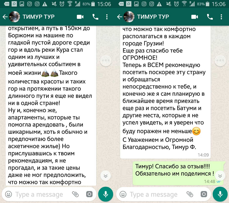 Отзыв-ТИМУР-2-NAMERANI-Туры-по-Грузии.jpg