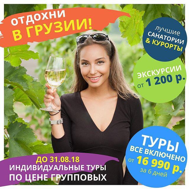 ••• 🐠🐥ПРИЕЗЖАЙТЕ В ГОСТИ🐥🐠 • • • Индивидуальные и групповые туры по Грузии! Экскурсии по Грузии с профи гидами! Вино и хинкали! Дегустации и мастер-класс по приготовлению грузинских блюд! Все по доступным ценам! Море еще теплое! ЖДЕМ!!! • • • #турыпогрузии🍏🍎 #грузия😍💖 #отдых2018👙👒 #винныетуры #мастерклассывмоскве #мастерклассыспб #хинкалитрип #виноделие #санаториигрузии #курортыгрузии #namerani #турывтурцию #турывгрецию #турывиталию