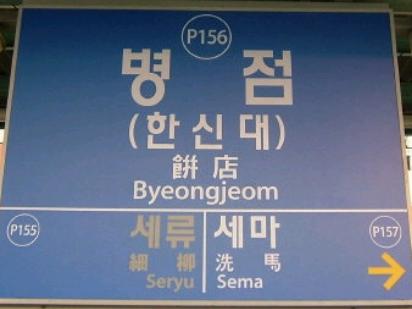 The subway station