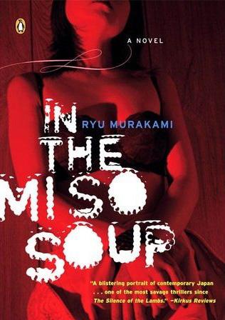 In The Miso Soup.jpg