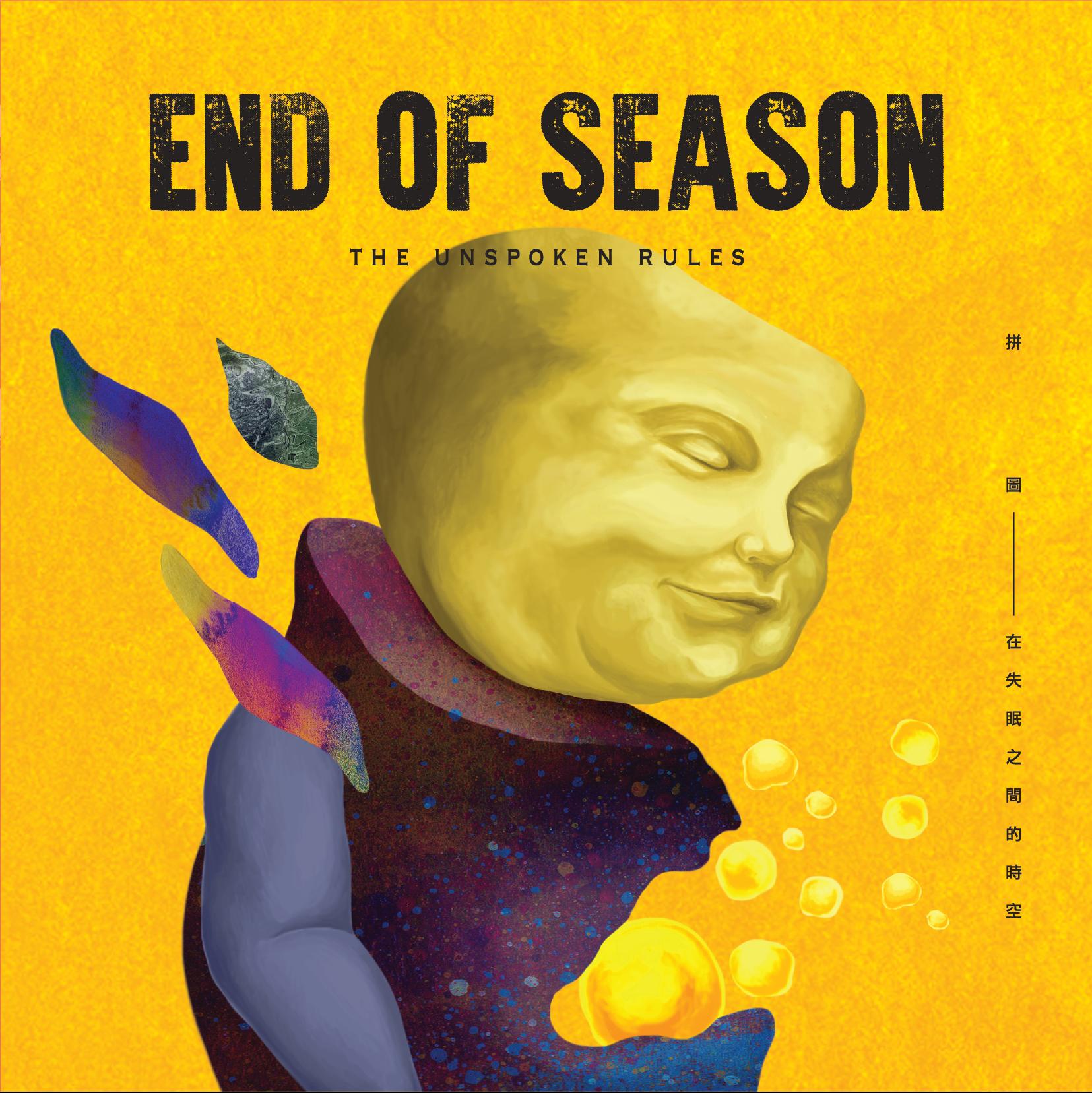 潛規則樂團 - 季終