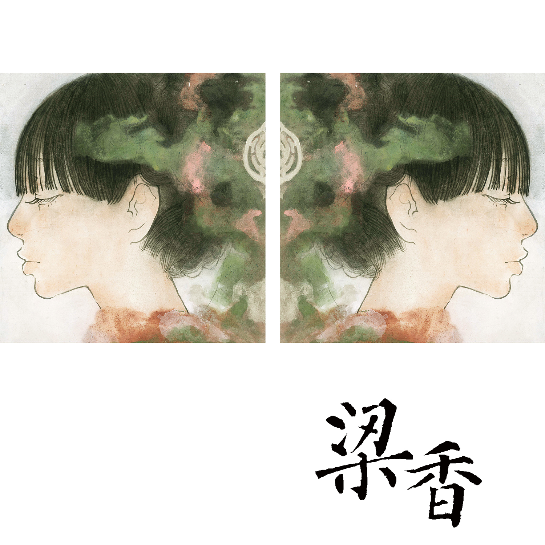 梁香 - 梁香
