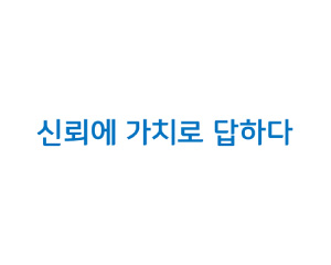<strong>삼성증권</strong><br>커뮤니케이션 슬로건