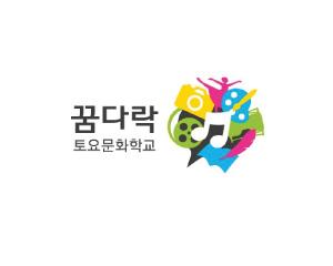 <strong>한국문화예술교육진흥원</strong><br>문화예술교육 사업명칭 및 하부 프로그램