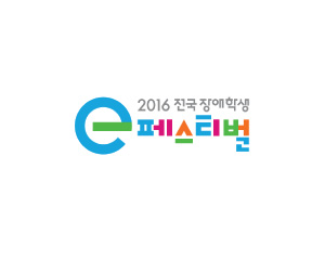 <strong>넷마블</strong><br>전국쟁애학생 정보화대회