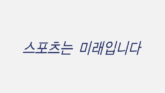 <strong>국민체육진흥공단</strong><br>K스포 슬로건
