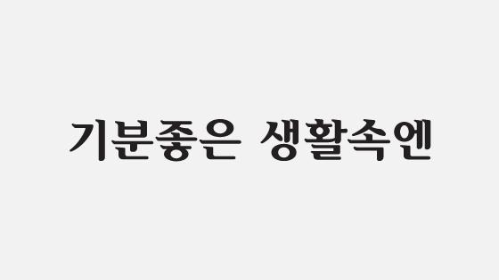 <strong>GS그룹</strong><br>통합포인트카드 & 포인트 슬로건