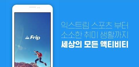 출처 : https://play.google.com/store/apps/details?id=com.frientrip.frip&hl=ko