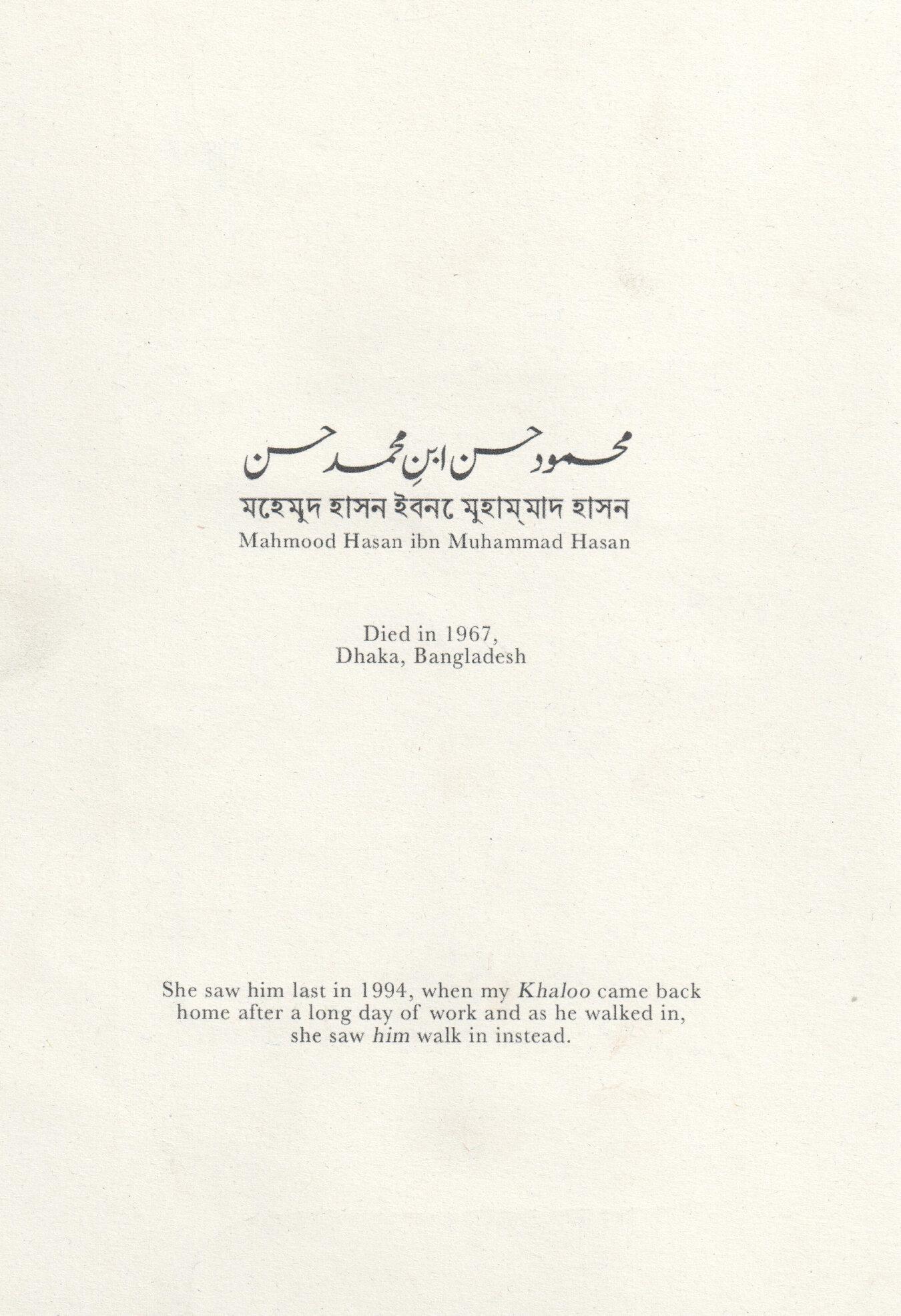 The Visit (detail, offset print)
