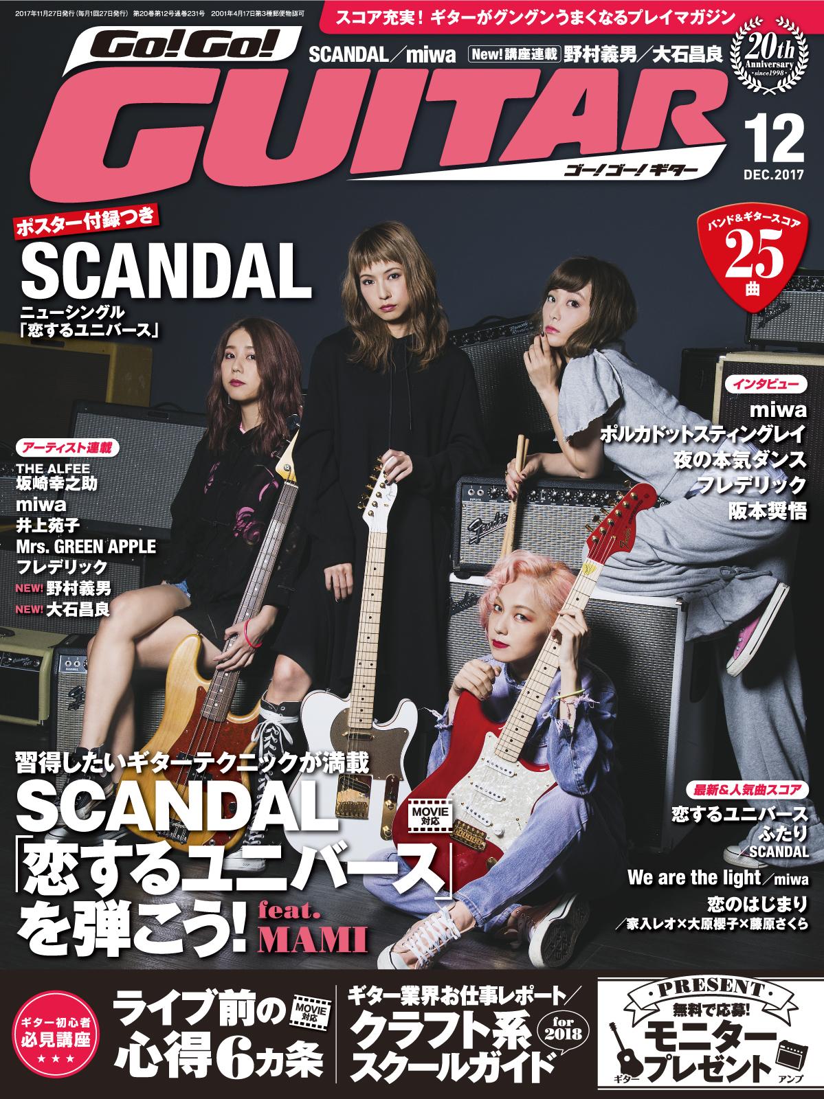 magazine  |  Go!Go!GUITAR