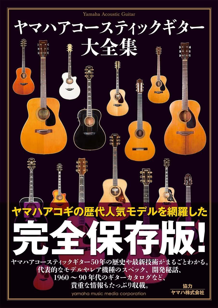 book  |  ヤマハアコースティックギター大全集