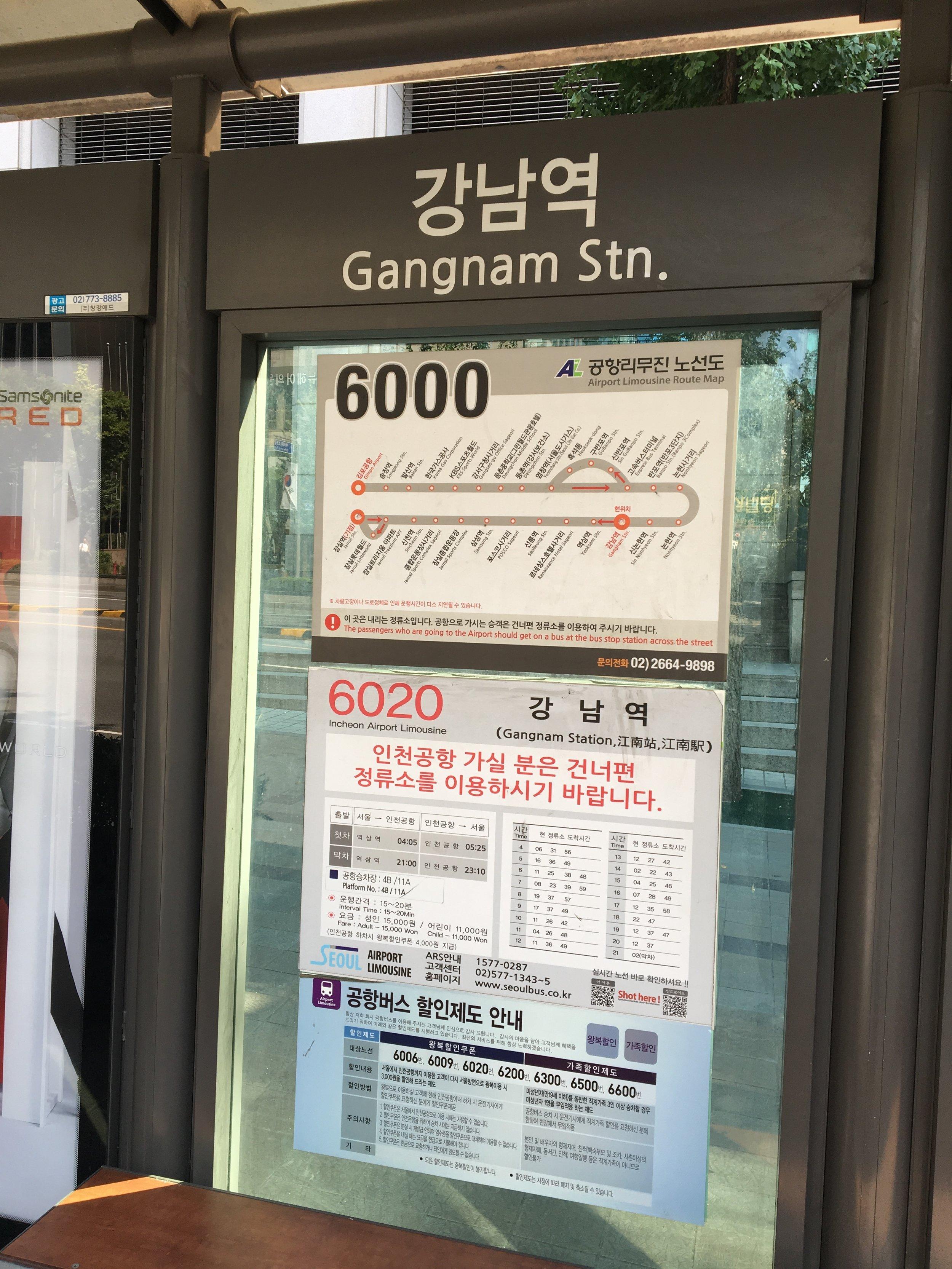 1. 請於江南站下車 - 從仁川機場到首爾江南站大約時間為90分鐘
