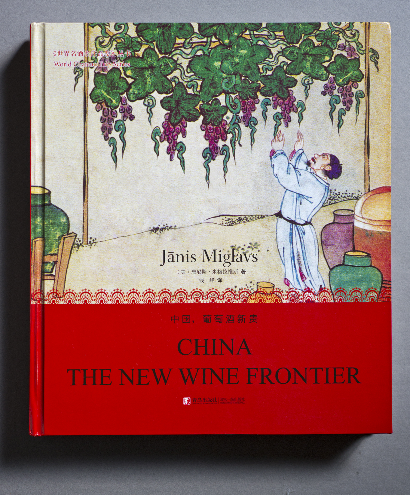 China The New Wine Frontier - Winner of Gourmand's the Best in the World Award. It  started as a personal project to explore China and the beginnings of a wine industry.  A Chinese publisher asked me to write and photograph a table-top book.I wrote it for the Chinese market and is only available in China at the moment.