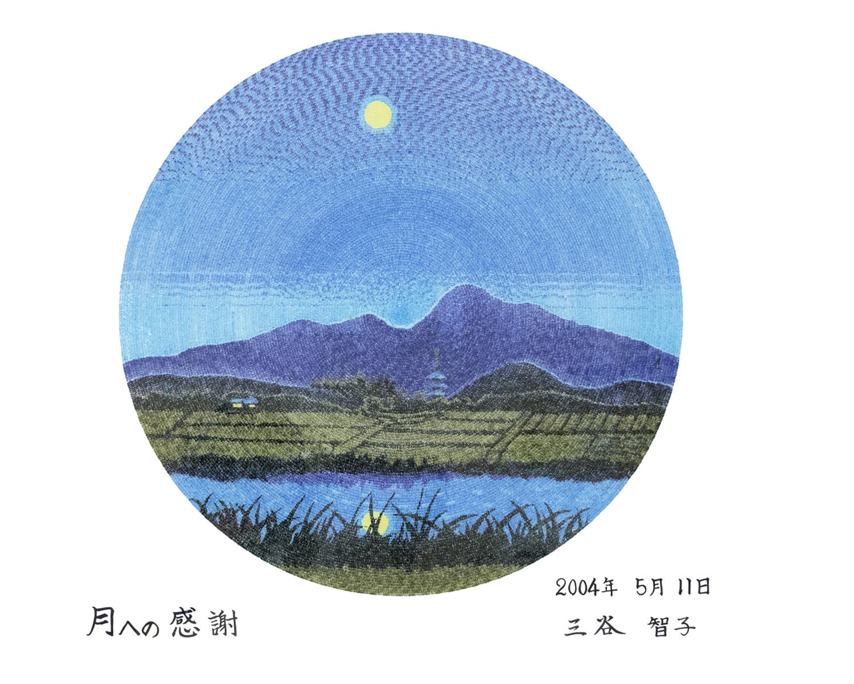 Gratitude to the Moon  by Tomoko Mitani (2004)