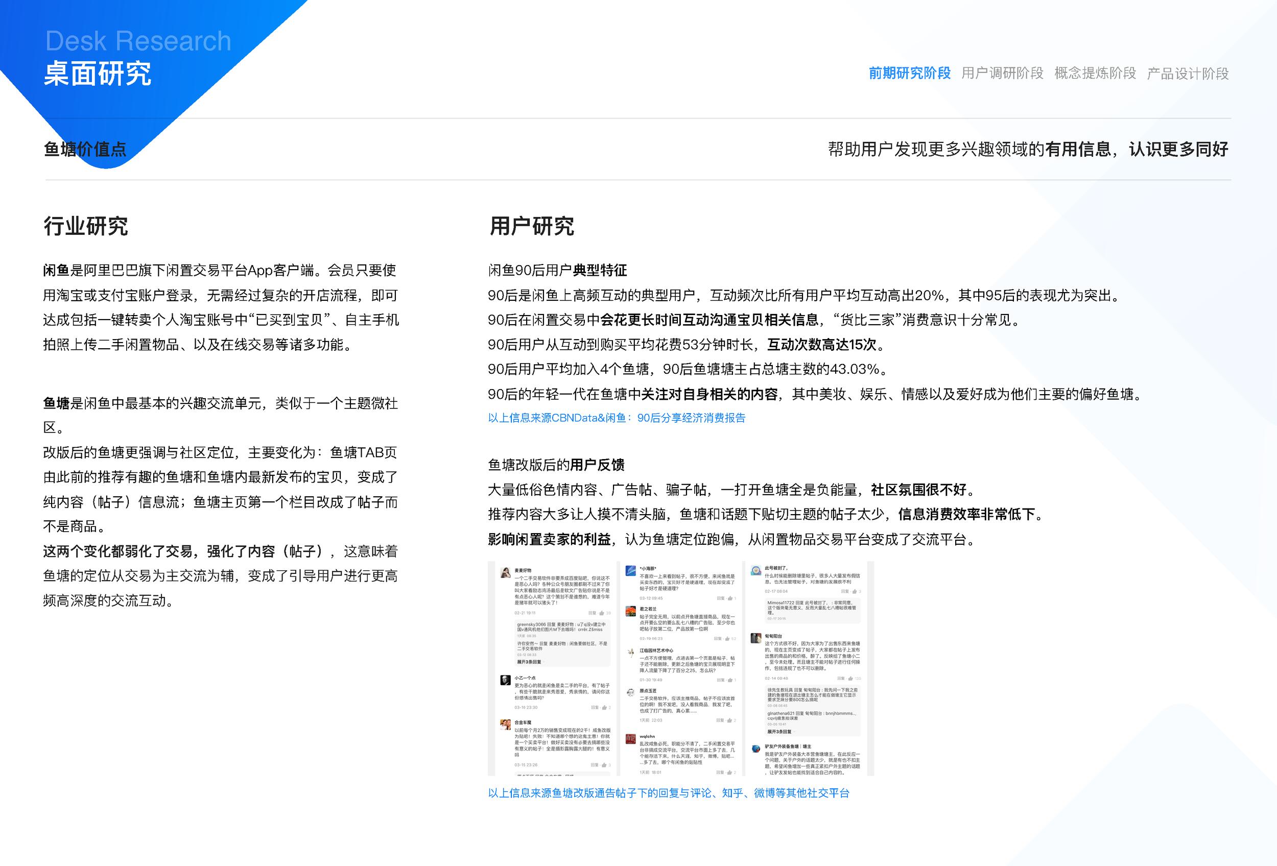 闲鱼社区互动设计(17小组油猫饼)_页面_03.png