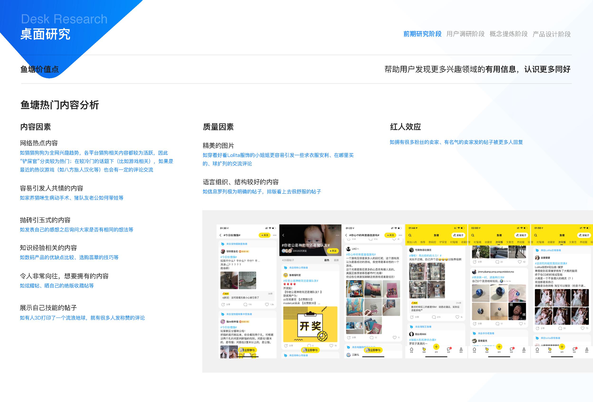 闲鱼社区互动设计(17小组油猫饼)_页面_04.png