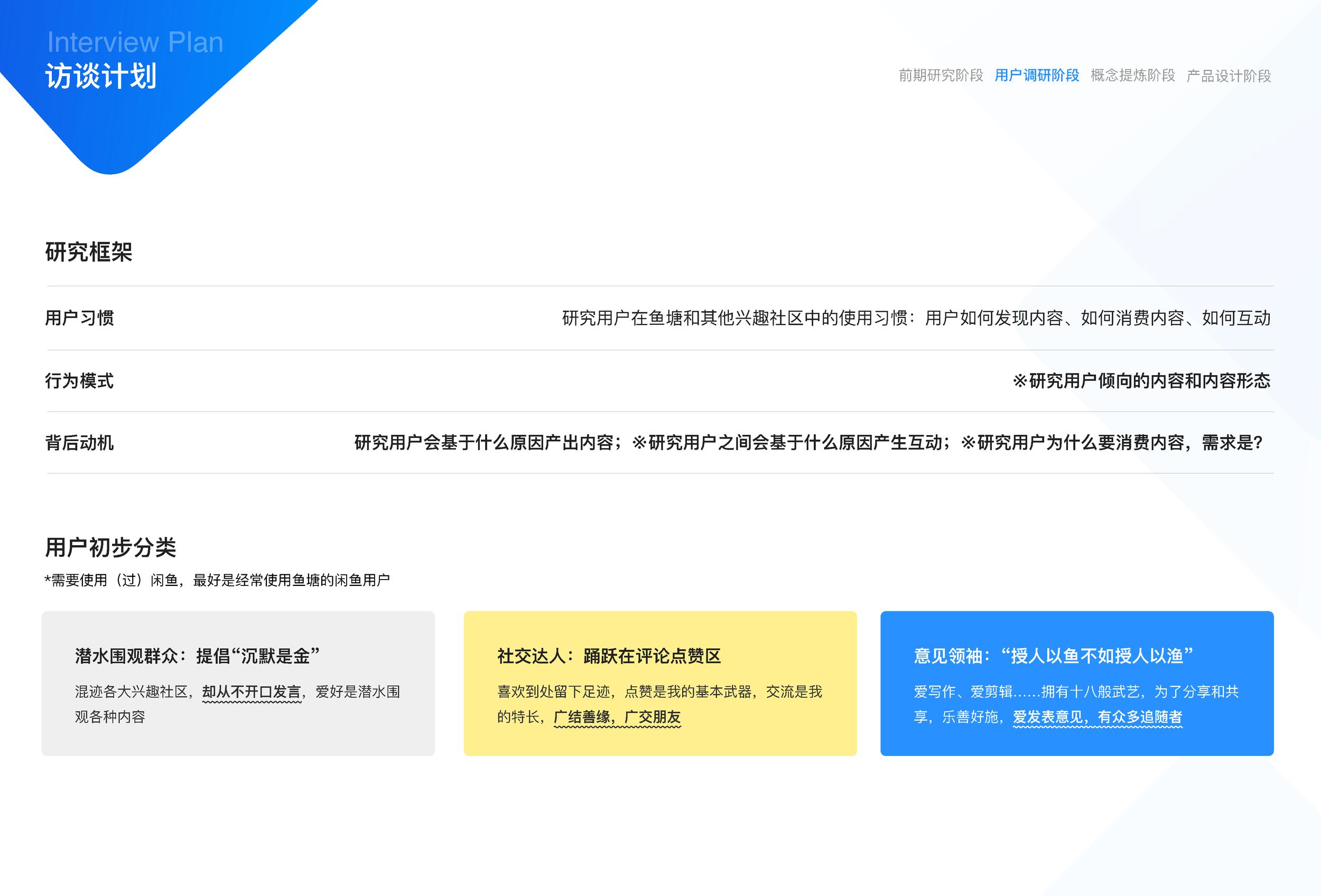 闲鱼社区互动设计(17小组油猫饼)_页面_06.png