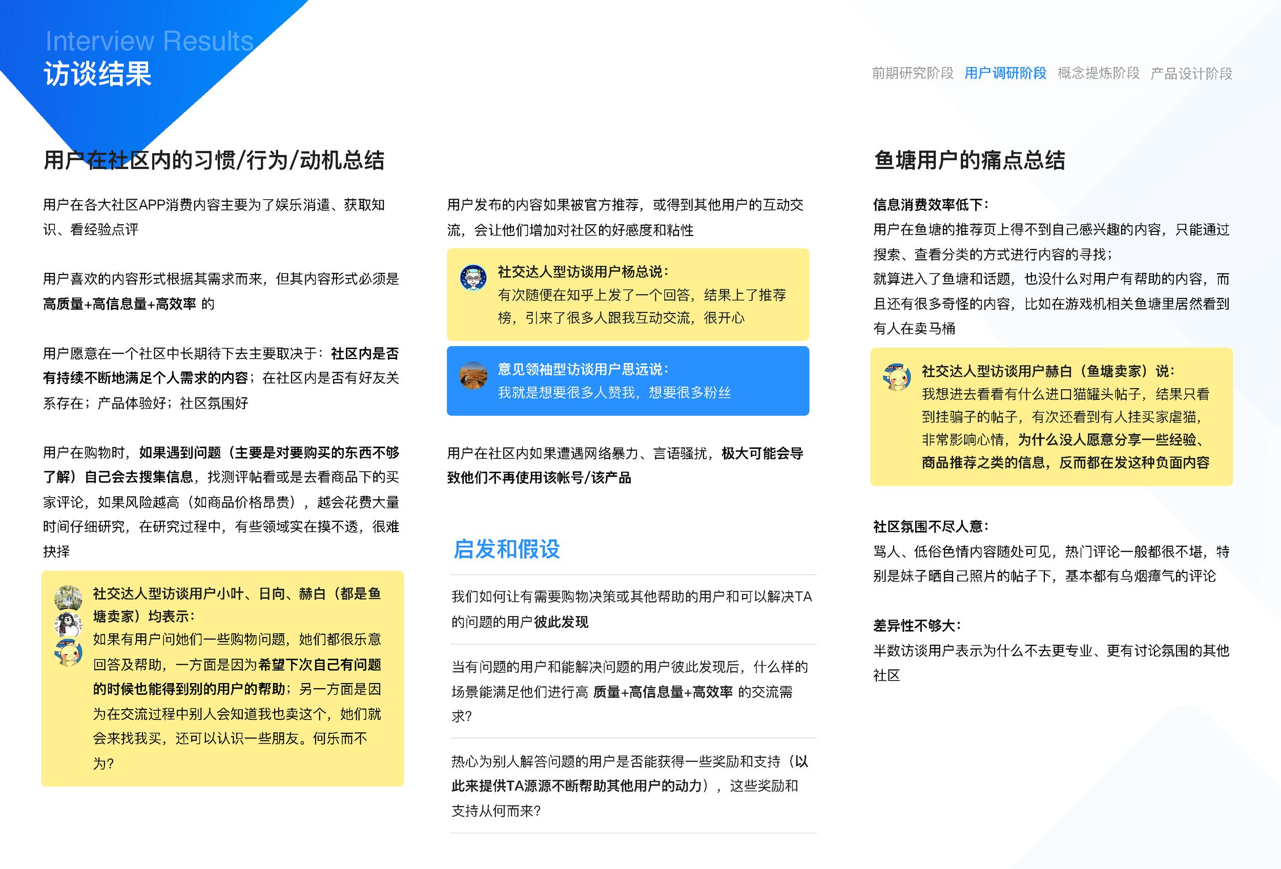 闲鱼社区互动设计(17小组油猫饼)_页面_09.png