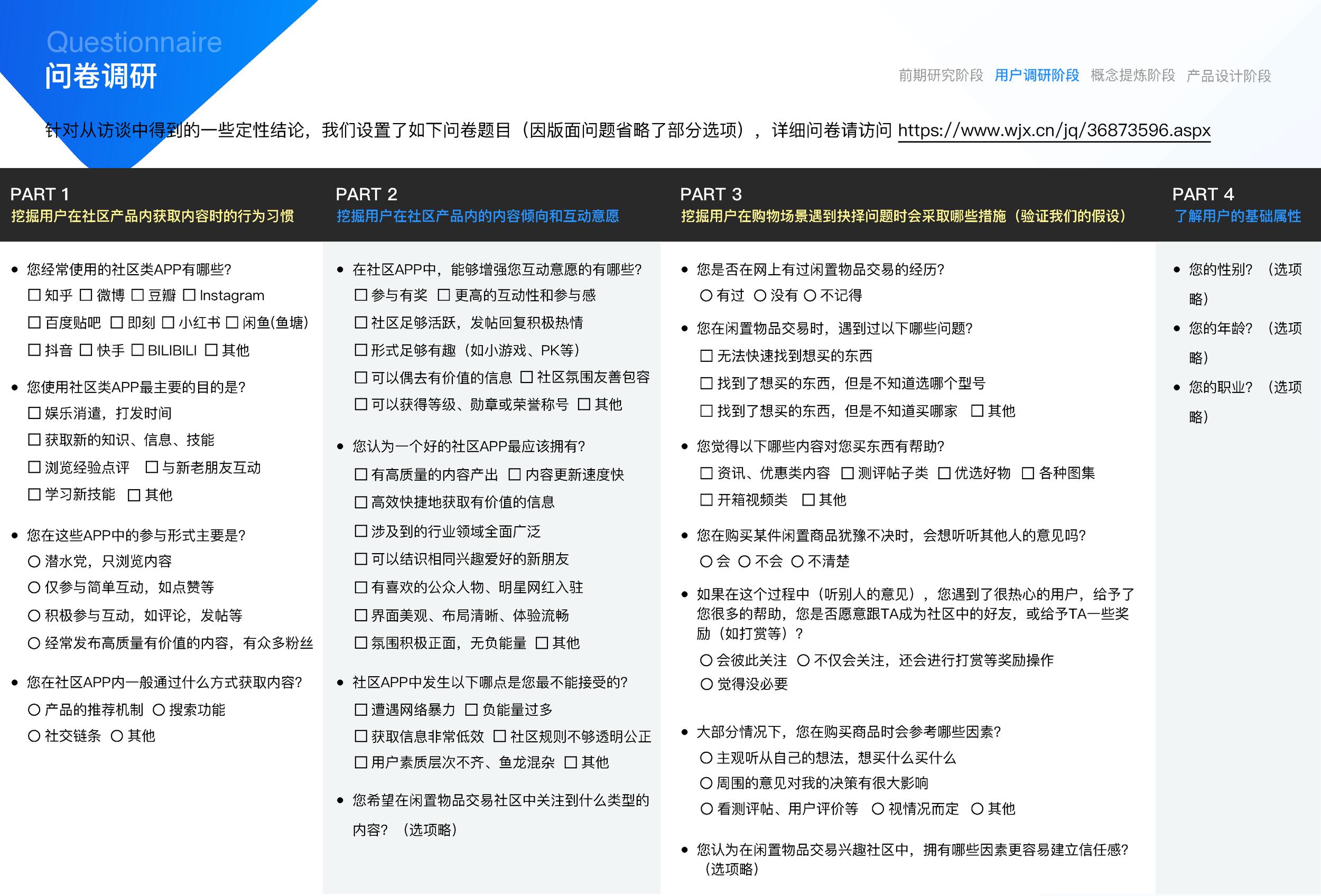闲鱼社区互动设计(17小组油猫饼)_页面_11.png
