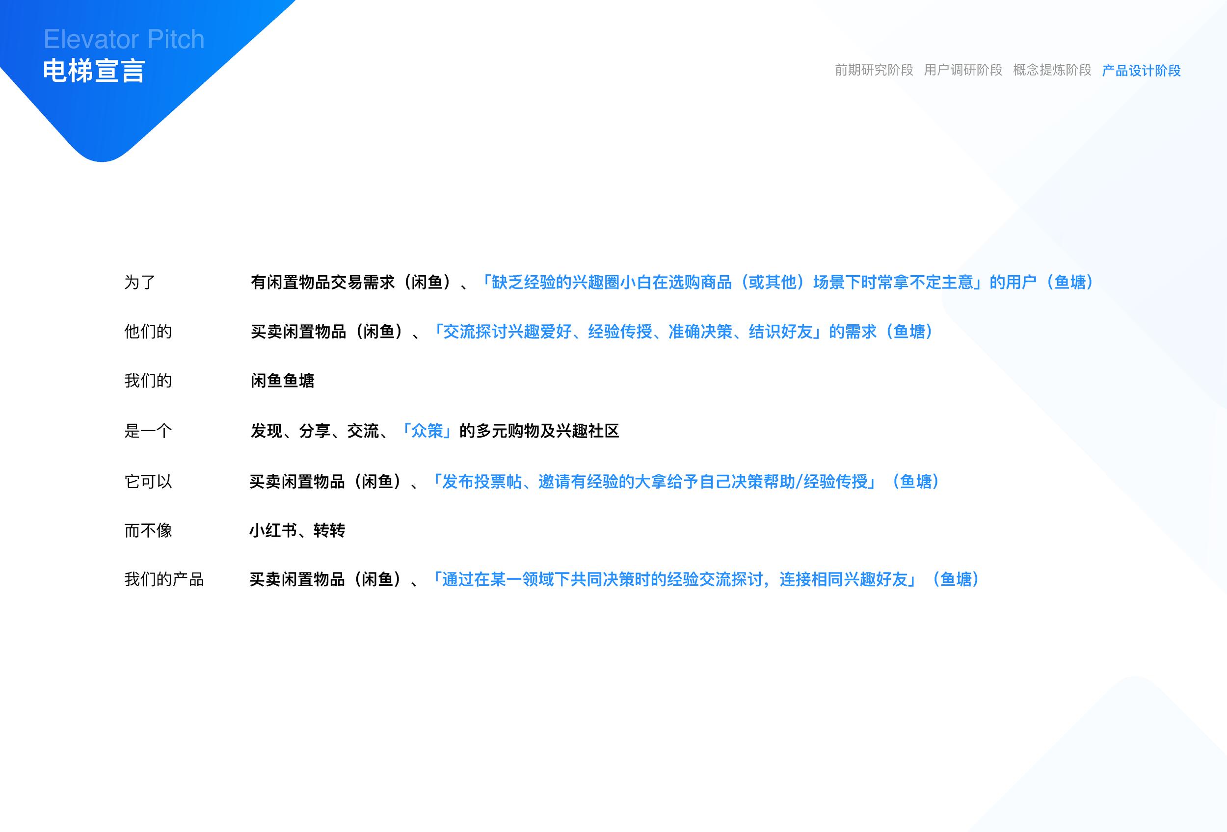 闲鱼社区互动设计(17小组油猫饼)_页面_18.png