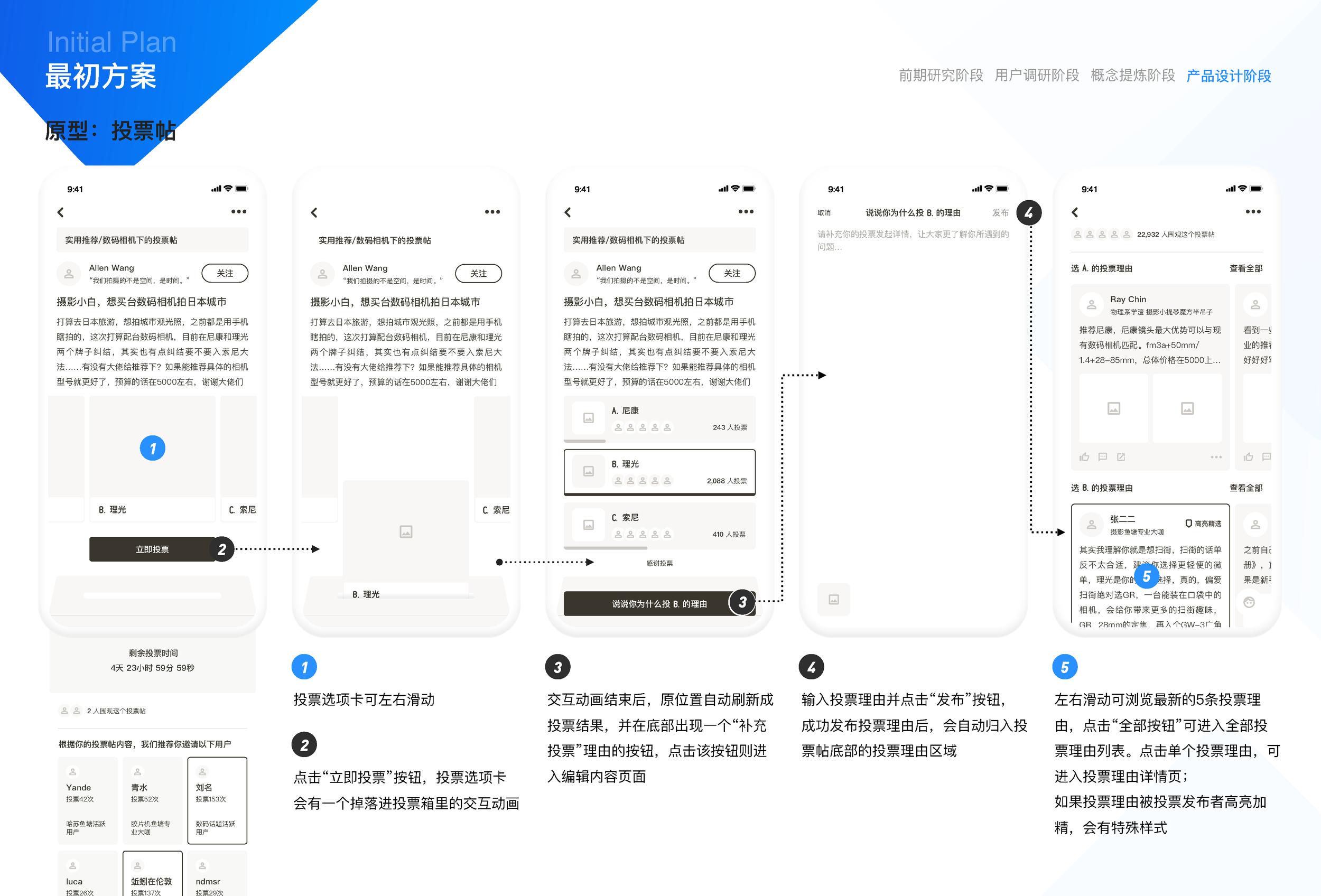 闲鱼社区互动设计(17小组油猫饼)_页面_25.png