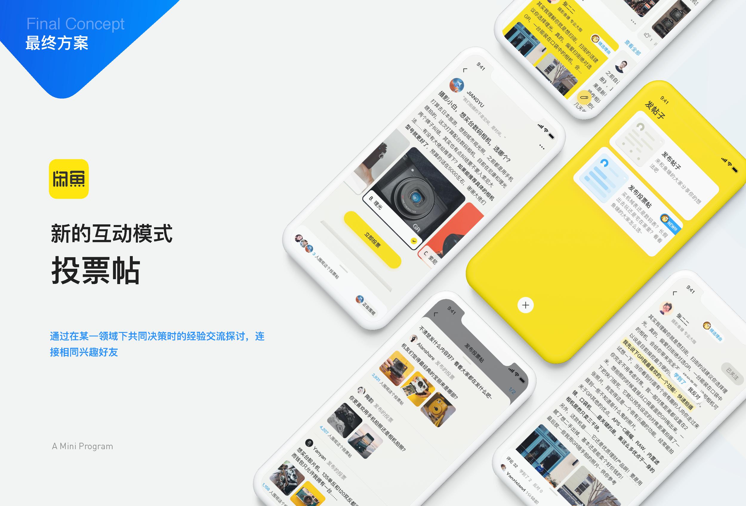 闲鱼社区互动设计(17小组油猫饼)_页面_27.png