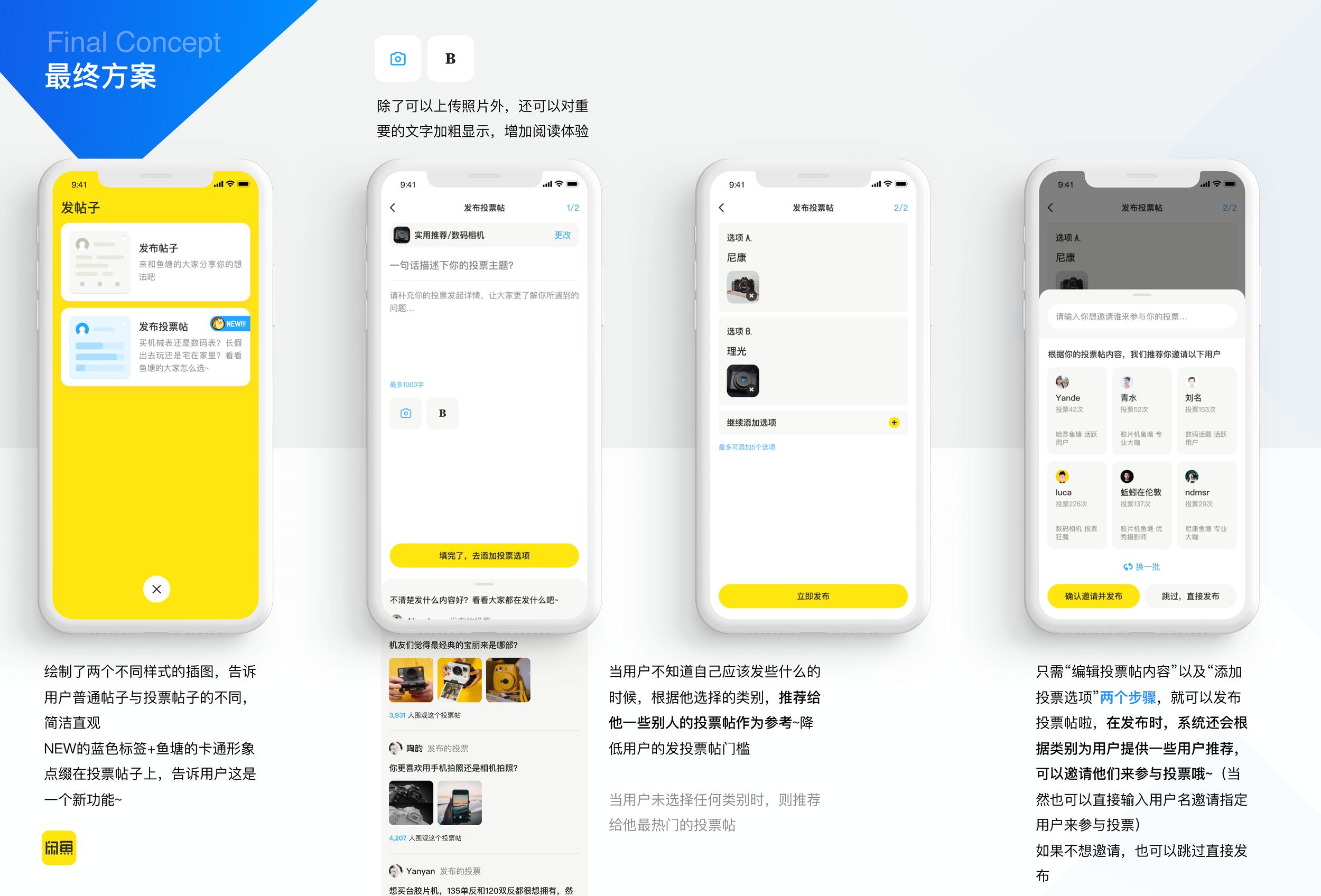 闲鱼社区互动设计(17小组油猫饼)_页面_28.png