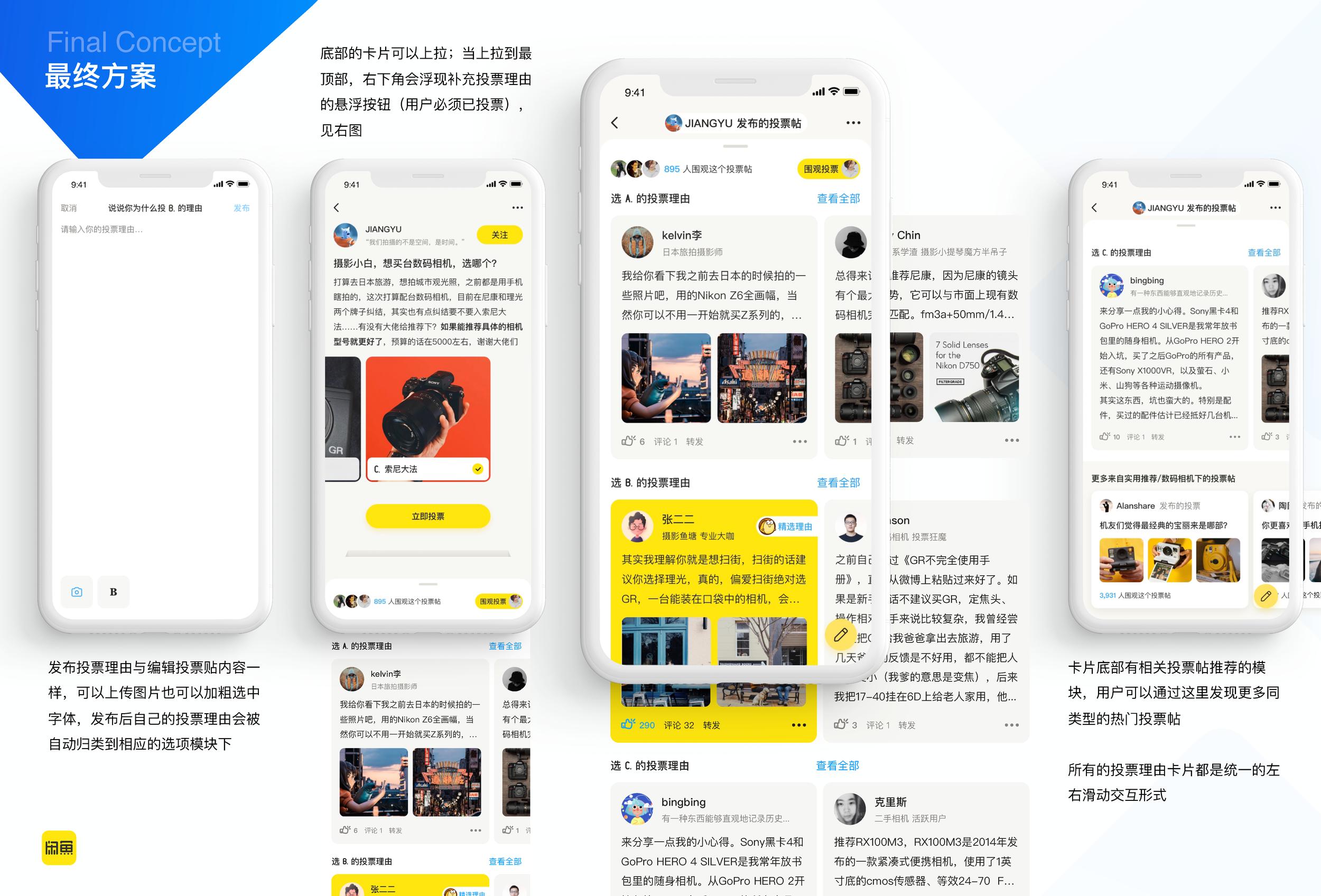 闲鱼社区互动设计(17小组油猫饼)_页面_30.png