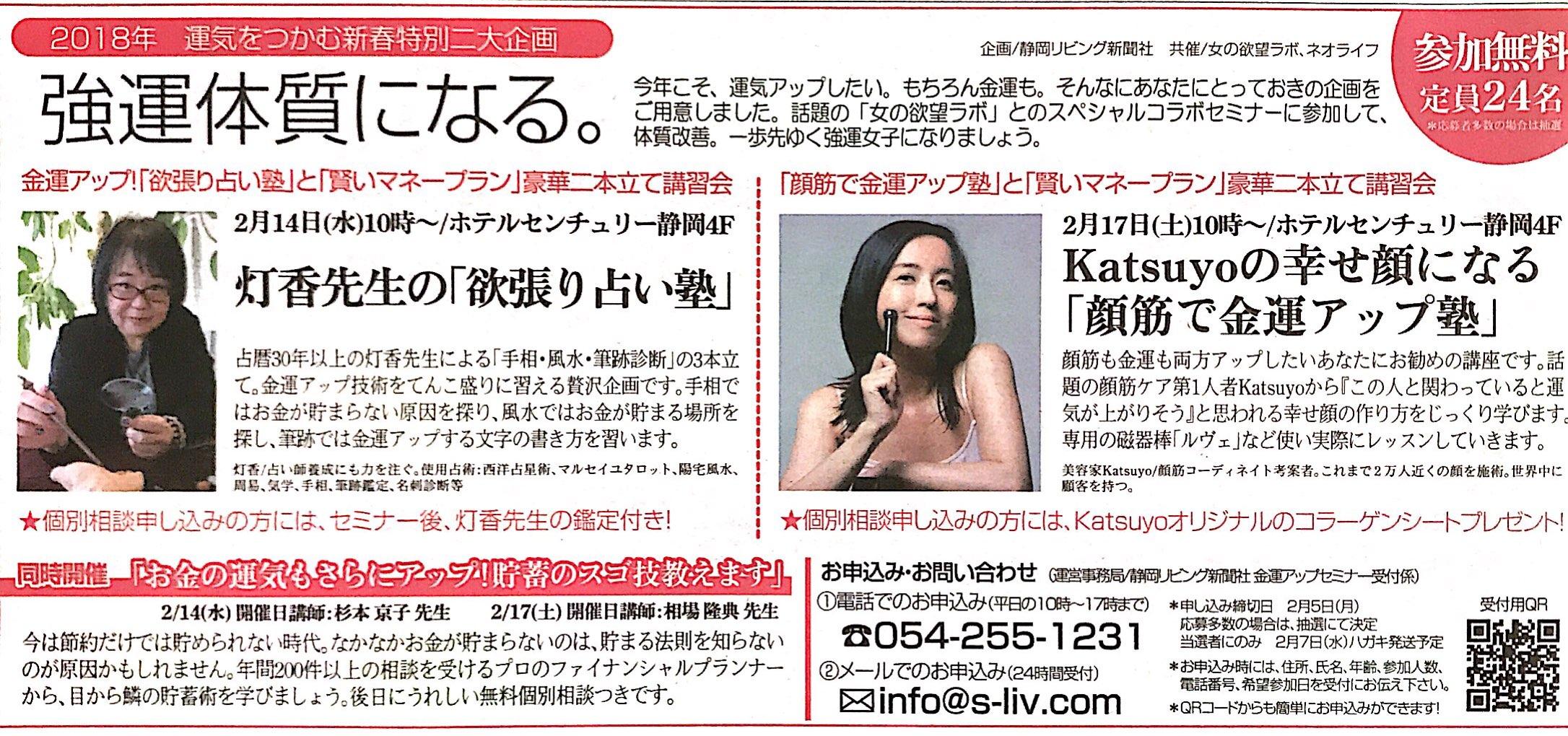 開運セミナー広告.jpg