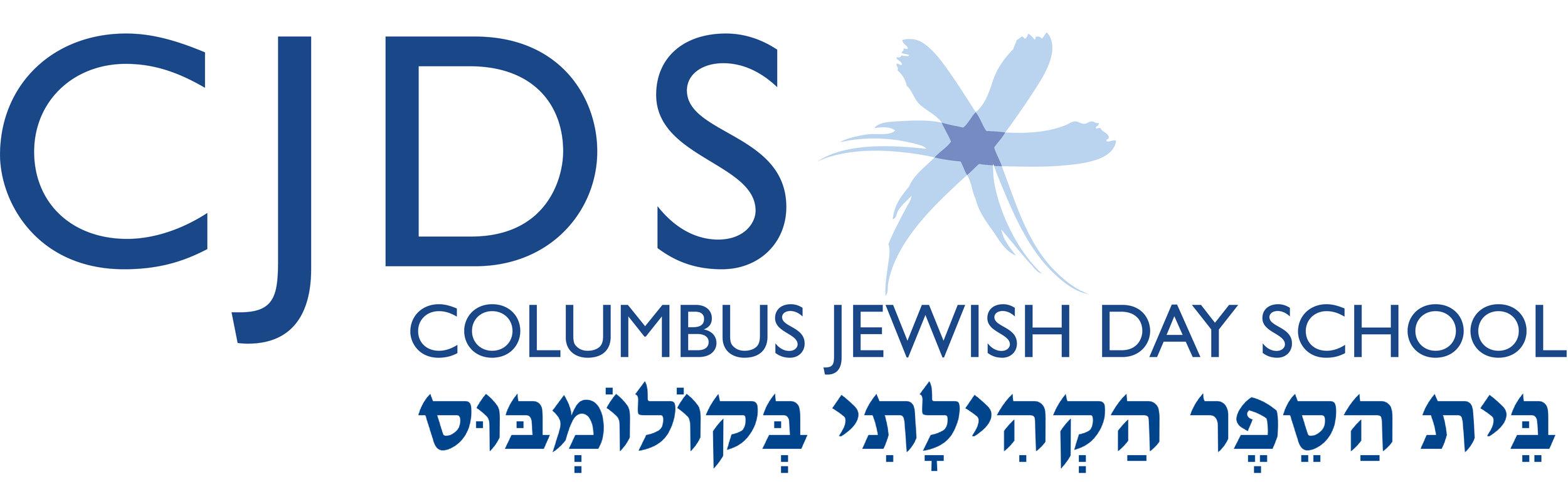 CJDS_logo_WITH HEBREW_no_tagline.jpg