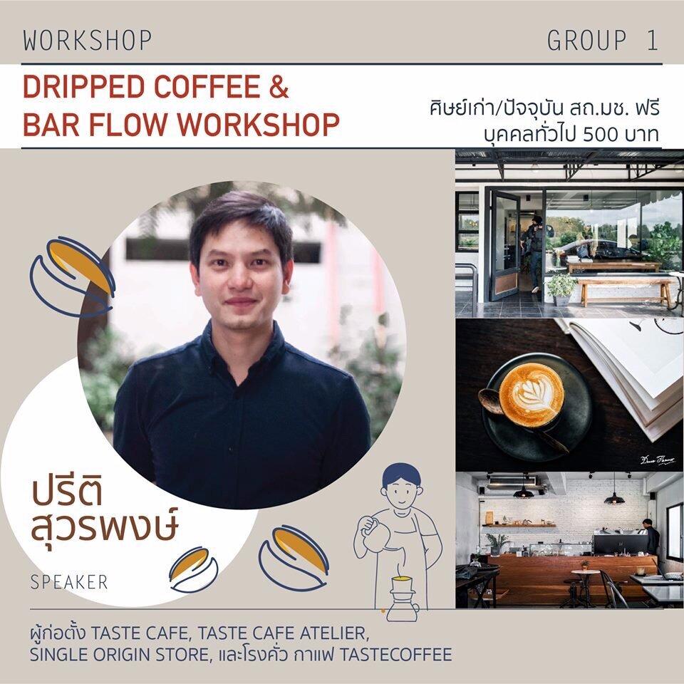 Coffee+Talk+Speaker+K.Te.jpg