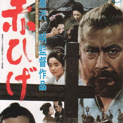Red Beard Akira Kurosawa / Japanese with English subtitles