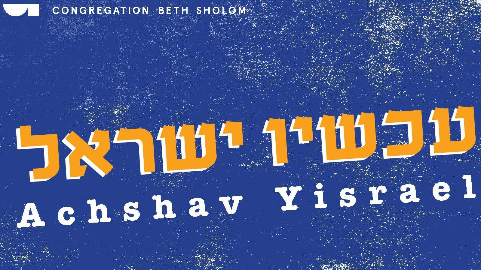 AchshavYisrael+_+Square+Logo_Page_1.jpg
