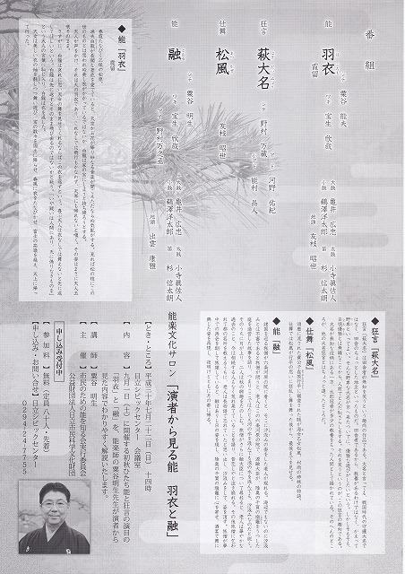 ひたち 裏面 (3).jpg