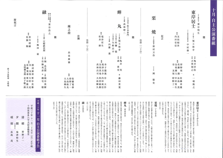 20181028自主公演10月PDF.jpg