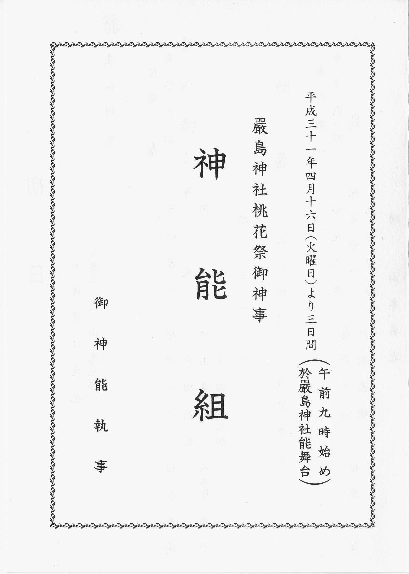 2019,4,16 表紙.jpg