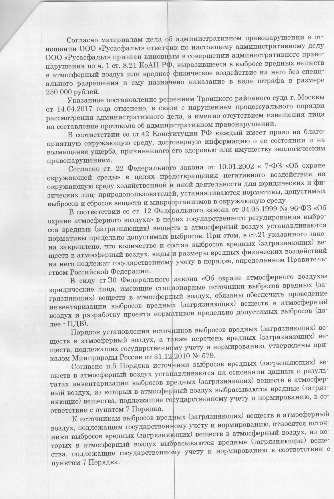 стр. 3.